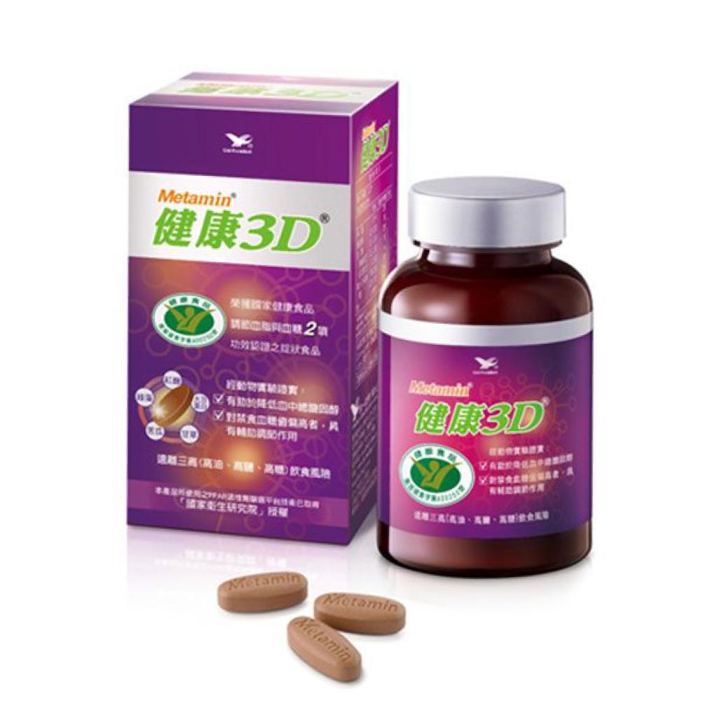 【統一】Metamin 健康3D-90顆