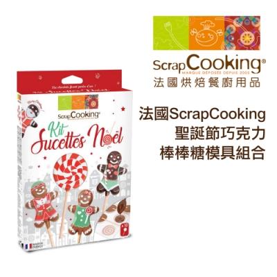 法國ScrapCooking 聖誕節巧克力棒棒糖模具組合