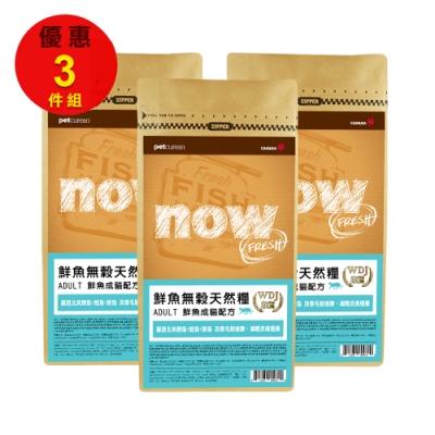 Now! 鮮肉無穀天然糧 鮮魚成貓配方 300克 三件組