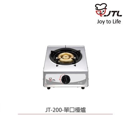 【喜特麗】JT-200 全銅爐頭 不鏽鋼 傳統單口檯爐
