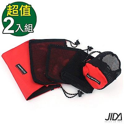 JIDA 旅行登山露營網格收納5件組(2組)
