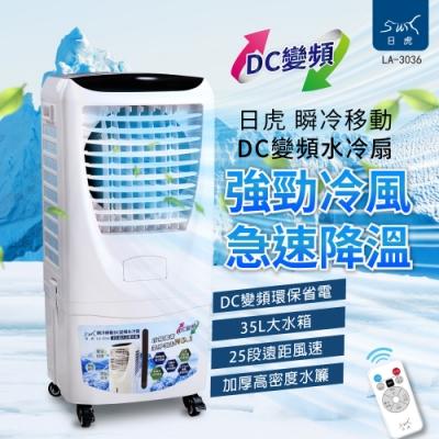 日虎 35L 35段微電腦遙控速瞬冷DC直流移動水冷扇 LA-3036