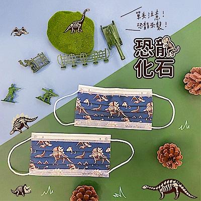 Beauty小舖 印花3層防護口罩-恐龍化石(10入/盒)