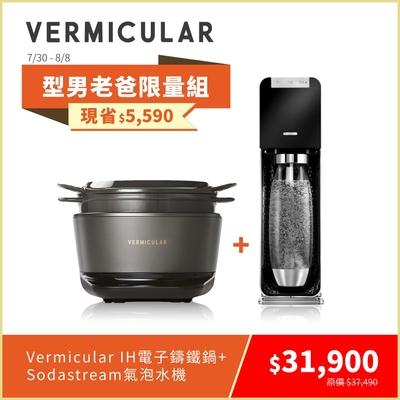 【現省5900】Vermicular IH琺瑯電子鑄鐵鍋(松露黑)+Sodastream Power Source氣泡水機