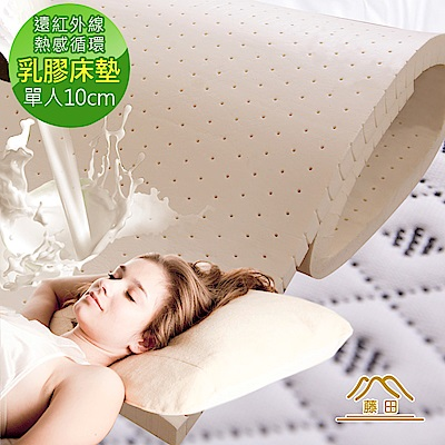 日本藤田 遠紅外線防蹣抗菌天然乳膠床墊(10cm)-單人