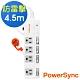 群加 PowerSync 四開四插斜面防雷擊延長線/4.5m(TPS344BN9045) product thumbnail 2