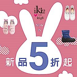 iki2童鞋★寶貝鞋靴新品5折起
