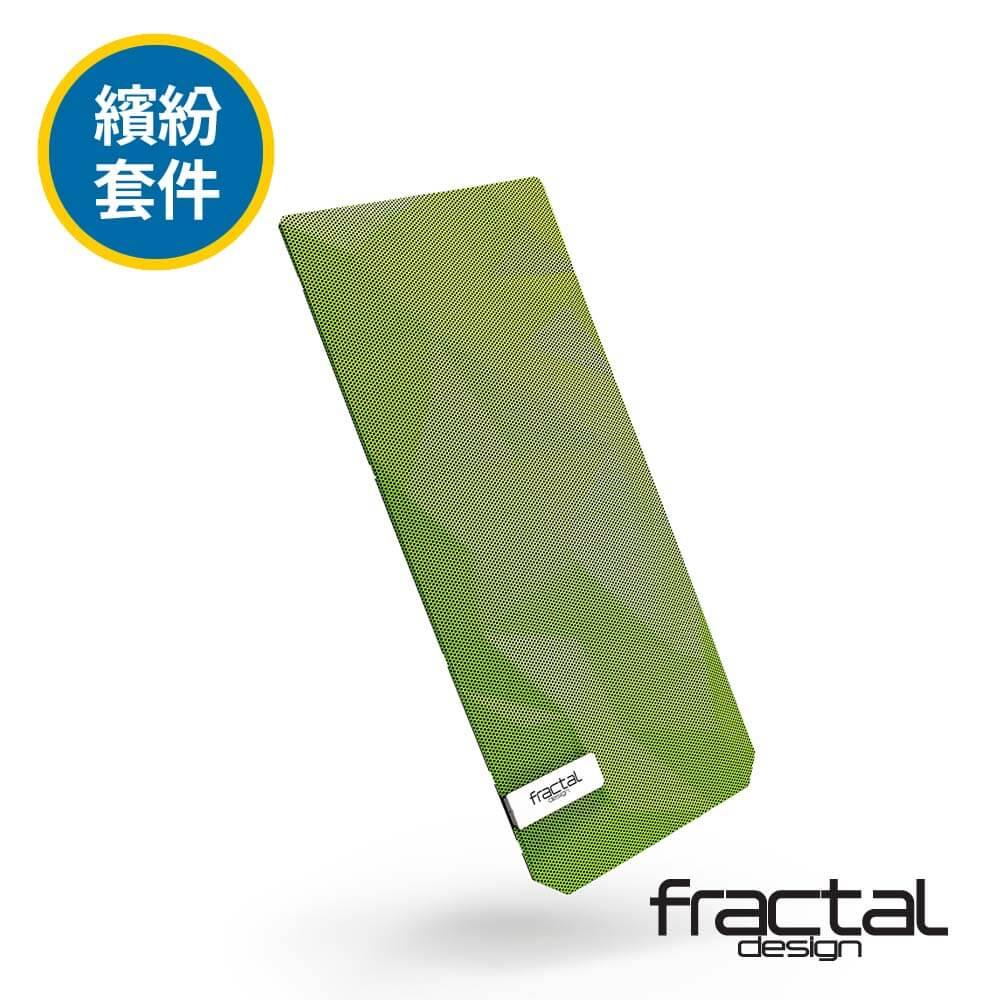 【Fractal Design】 Meshify C 多色鑽石前面板-綠色