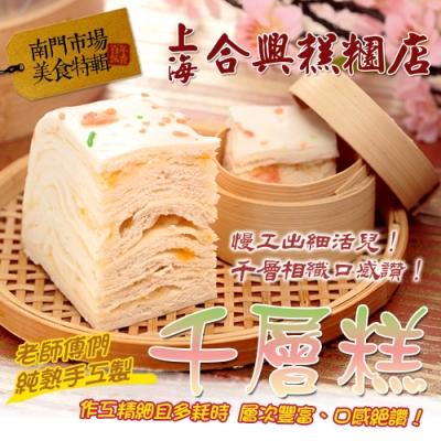 任選_合興 千層糕(370g)(年菜預購)