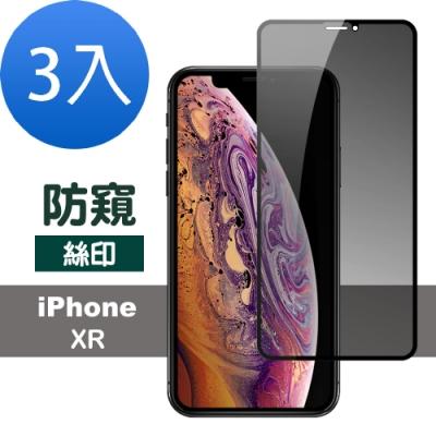 iPhone XR 防窺 黑色 絲印 防刮 保護貼-超值3入組