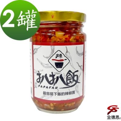 經典唰嘴雙椒醬(260g/罐)x2罐