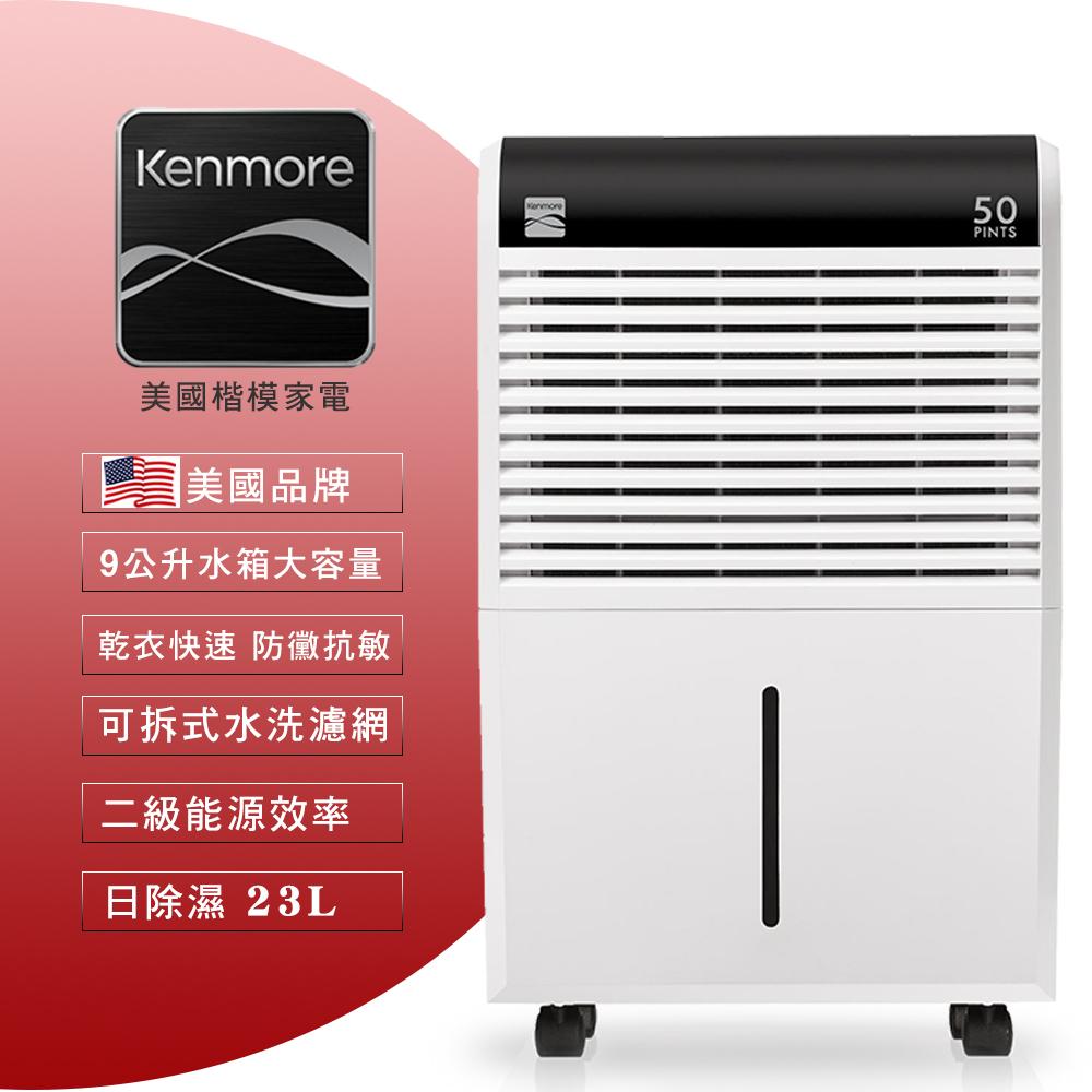 美國楷模Kenmore  23公升大容量除濕機-55550 @ Y!購物