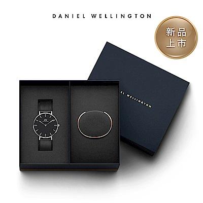 DW 禮盒 官方旗艦店 36mm寂靜黑米蘭錶+經典手鐲(兩色任選)(編號24)