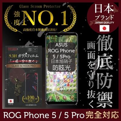 【INGENI徹底防禦】ASUS ROG Phone 5 / 5 Pro / Ultimate (ZS673KS) 全膠滿版 (晶細霧面黑邊) 保護貼 日規旭硝子玻璃保護貼
