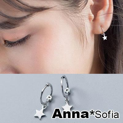 【3件5折】AnnaSofia 迷你星星C圈 925銀針耳針耳環(銀系)