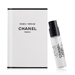 CHANEL 香奈兒LES EAUX系列淡香水 巴黎-威尼斯1.5ml