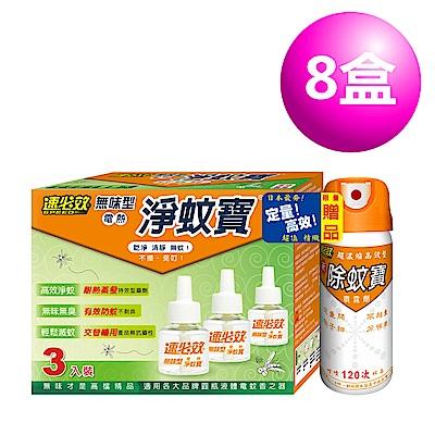 速必效無味型電熱淨蚊寶三入裝+限量贈品(8盒)