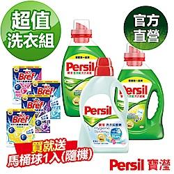 Persil 寶瀅洗衣凝露x2(1.46L)+洗衣抑菌劑1.5L 加贈馬桶清潔球