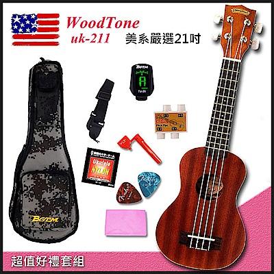 Woodtone 嚴選美國品牌21吋桃花心木烏克麗麗