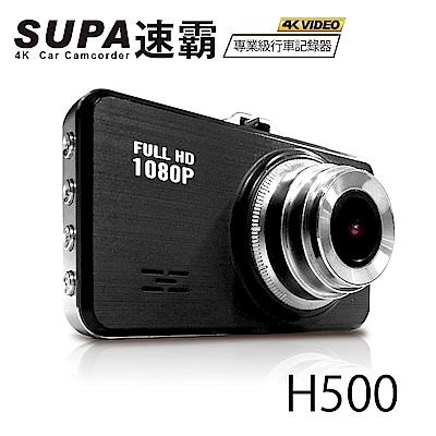 速霸 H500 140度超廣角 4K金屬機身高畫質行車紀錄器