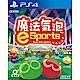 PS4 魔法氣泡eSports 中文版 product thumbnail 2