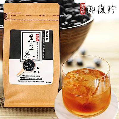 御復珍 黑米黑豆茶(20入/包)
