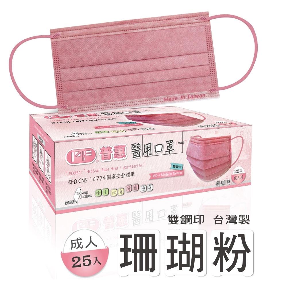 普惠 成人醫用口罩 雙鋼印-珊糊粉(25入/盒)