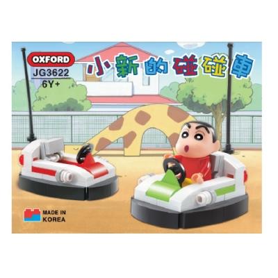 韓國 OXFORD 積木 蠟筆小新-小新的碰碰車