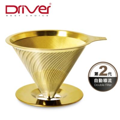 Driver 鈦 黃金流速濾杯(附底盤)1-2cup