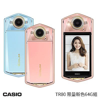 CASIO TR80 自拍神器 全新配色 64G組 (淺粉 / 淺藍/米白) (公司貨)