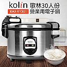 Kolin 歌林營業用30人份煮飯電子鍋(KNJ-KY301)