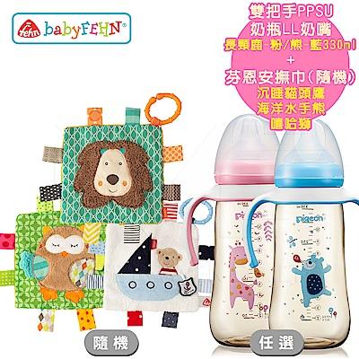 日本《Pigeon貝親》雙把手PPSU奶瓶LL奶嘴(長頸鹿-粉/熊-藍330ml)+芬恩安