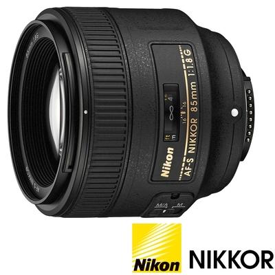 NIKON AF-S Nikkor 85mm F1.8 G (公司貨) 望遠大光圈定焦鏡頭 大光圈人像鏡
