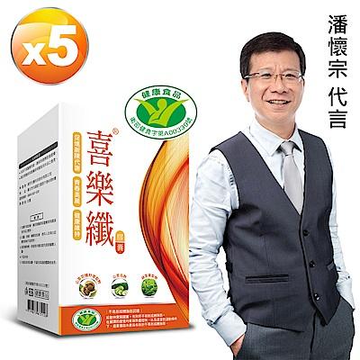潘懷宗推薦 喜樂纖膠囊 五盒組(30顆/盒 x 5盒)