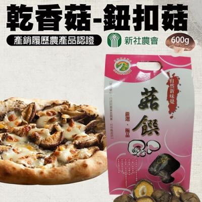 【新社農會】乾香菇-鈕扣菇  (600g / 包  x1包)