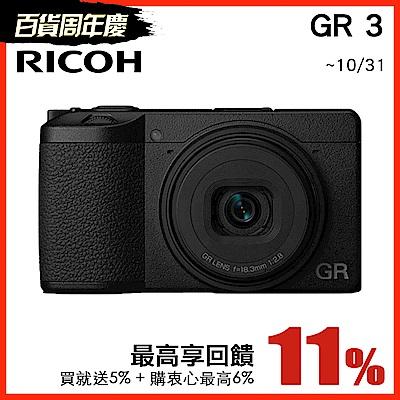 RICOH GRIII (GR3 / III) 標準版(公司貨)