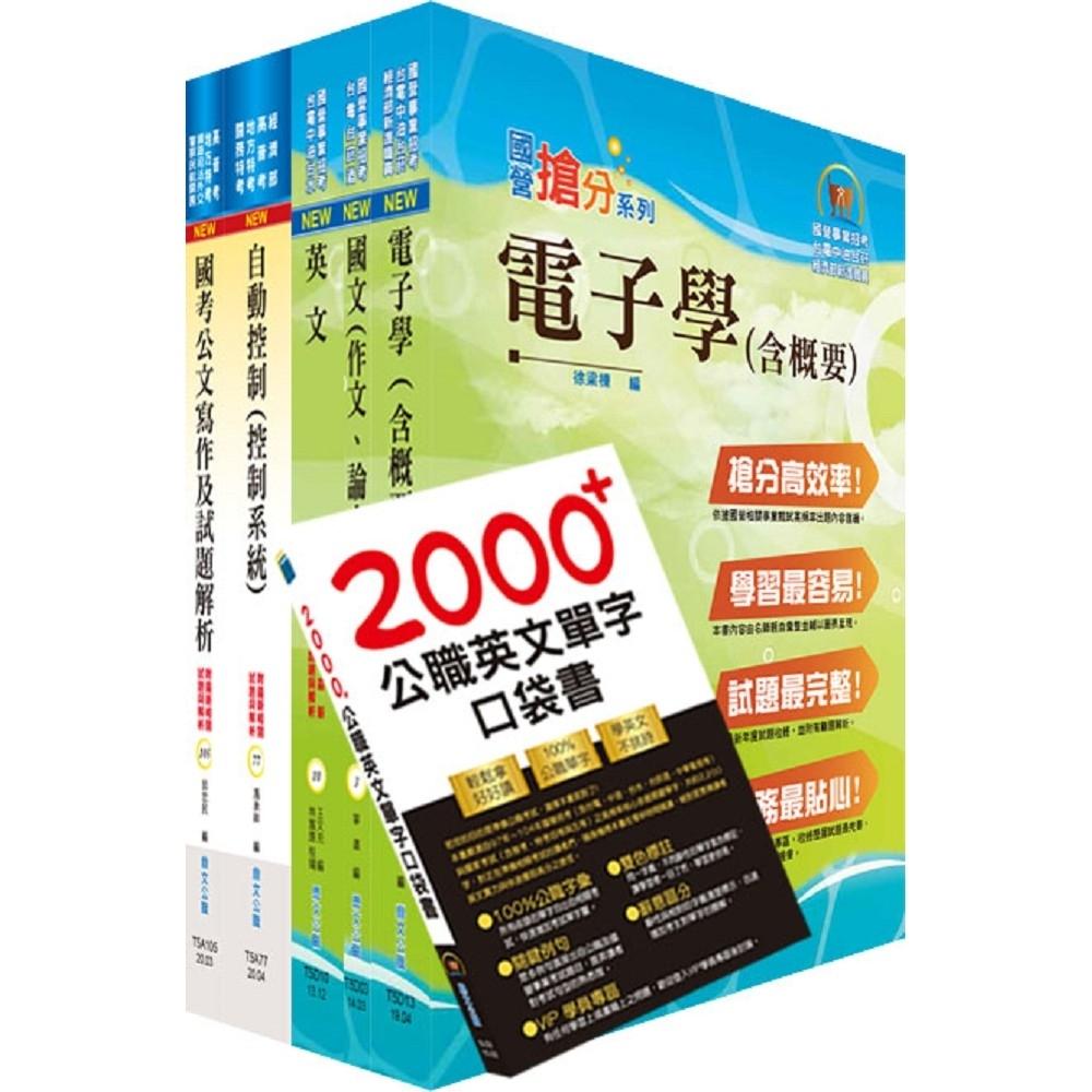 中央印製廠分類職位(電機工程員)套書(贈英文單字書、題庫網帳號、雲端課程)
