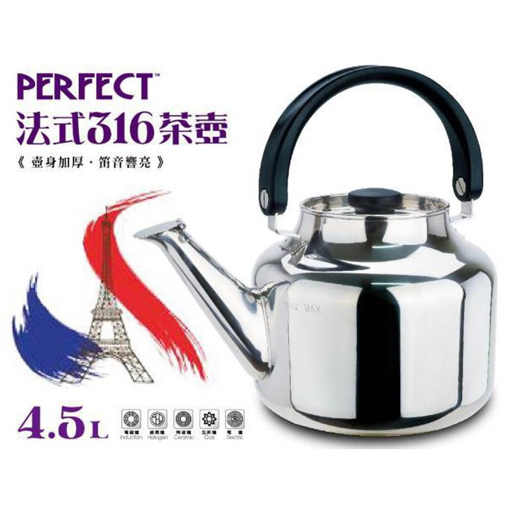 【PERFECT 理想】4.5L法式316笛音壺 (SJ-99045)