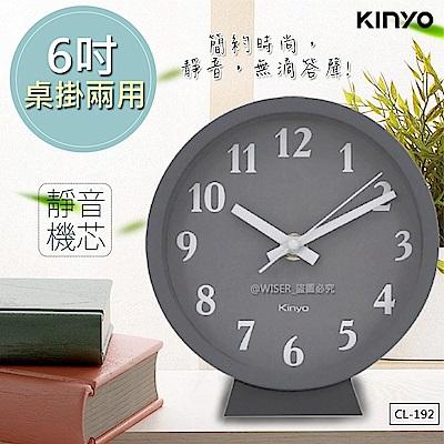 【KINYO】6吋時尚二用桌掛鐘/時鐘(CL-192)簡約/極靜
