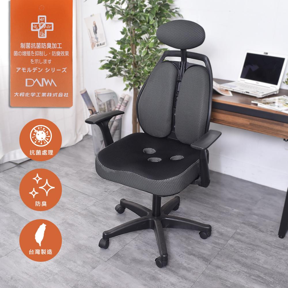 凱堡 Back 獨家日本大和抗菌防臭 電腦椅/辦公椅三孔坐墊【A19754】