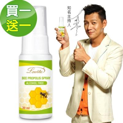 (時時樂)Lovita愛維他-蜂膠噴霧 18%生物類黃酮 30ml/瓶 買一送一