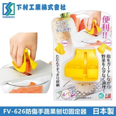 下村工業 防傷手蔬果刨切固定器(日本製)