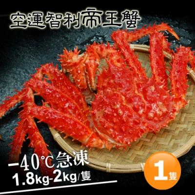 築地一番鮮-巨無霸智利帝王蟹1隻(1.8~2kg/隻)