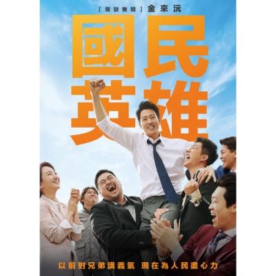 國民英雄 DVD