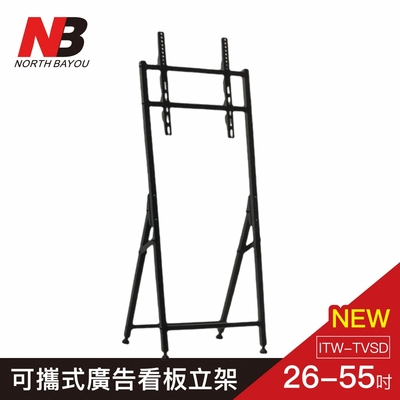 【NB】26-55吋多功能可攜式廣告看板螢幕立架/ITW-TVSD