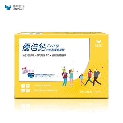 健康長行-優倍鈣(30包)1盒-專利愛爾蘭海藻鈣(孕婦兒童補鈣推薦)