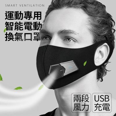 立清淨 運動型智能口罩(口罩型空氣清淨機)-非醫療用口罩