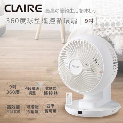 CLAIRE 9吋 4段速微電腦遙控360度球型循環扇 CSK-BJ09SR