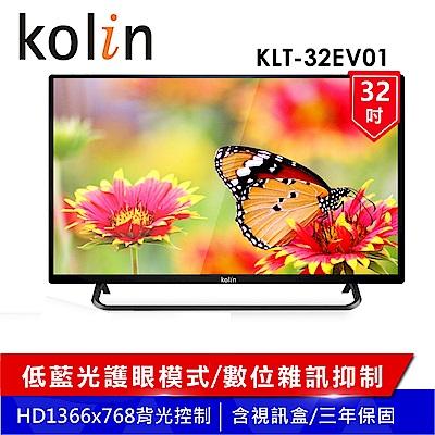 【Kolin 歌林】32型 低藍光 HD 數位液晶顯示器KLT-32EV01+視訊盒(自助價/只送不裝)