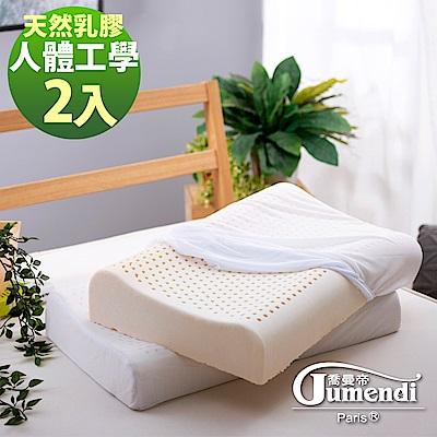 喬曼帝Jumendi-新一代超彈天然乳膠枕-<b>2</b>入